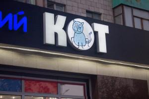 Магазин Хромой Синий Кот