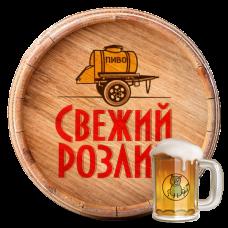 Пиво Свежий розлив